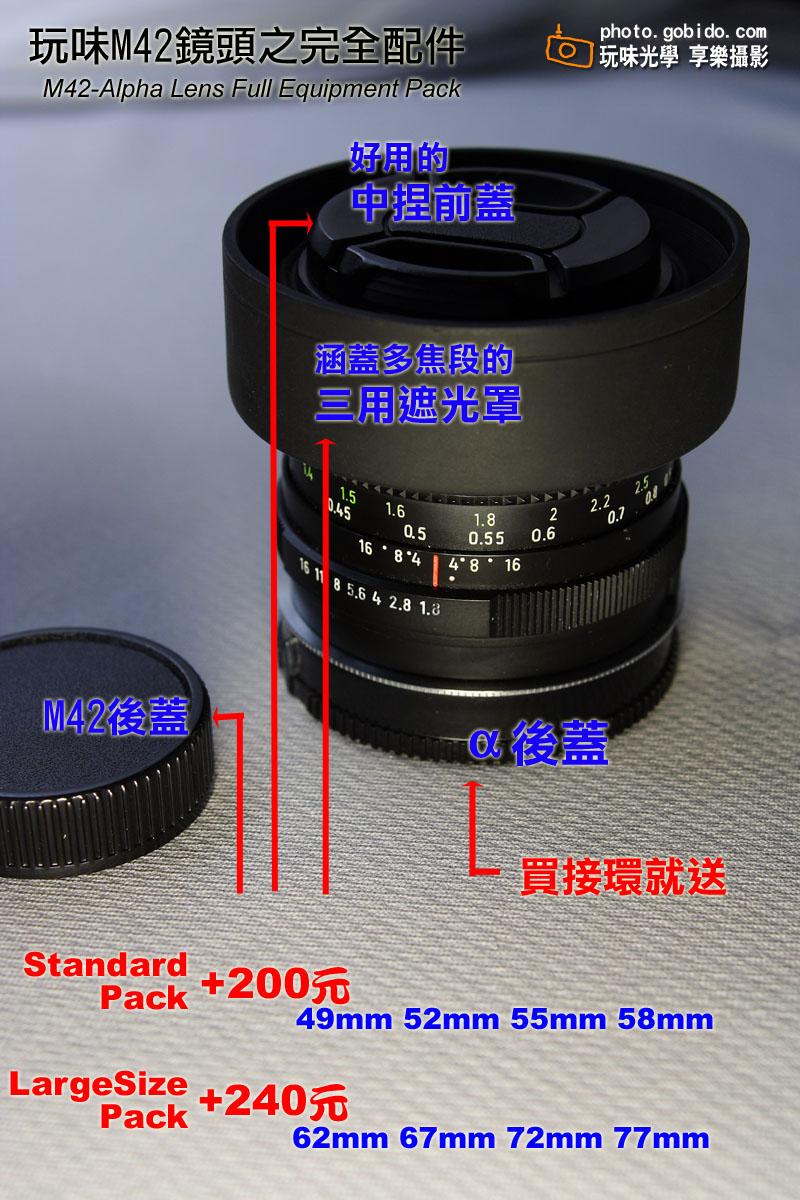 【本季優惠活動】[享樂攝影]M42鏡頭轉接-Alpha Sony Minolta AF D5D.A200.A350.A700 A900
