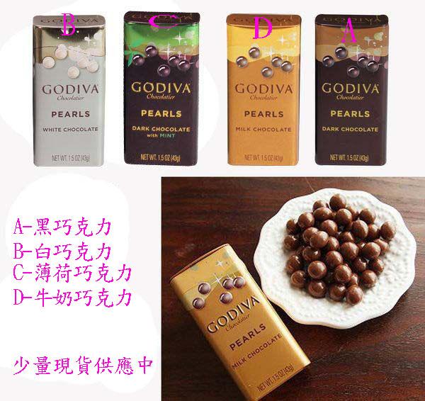 godiva 牛奶巧克力 的價格 - 飛比價格