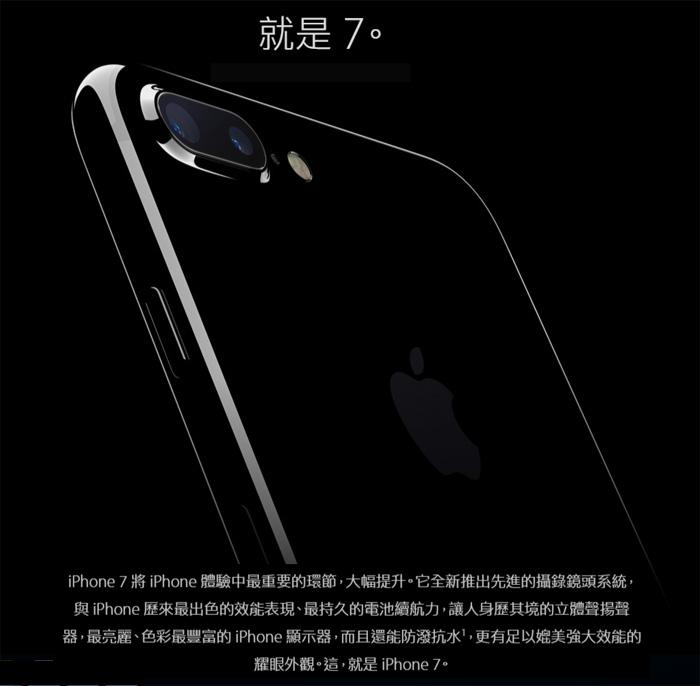 【推薦必選禮物】APPLE iPhone 7 (32GB) 就是7 IP67防水旗艦機~送滿版玻璃貼+JTL保護背蓋+Pqi OTG隨身碟(16GB)