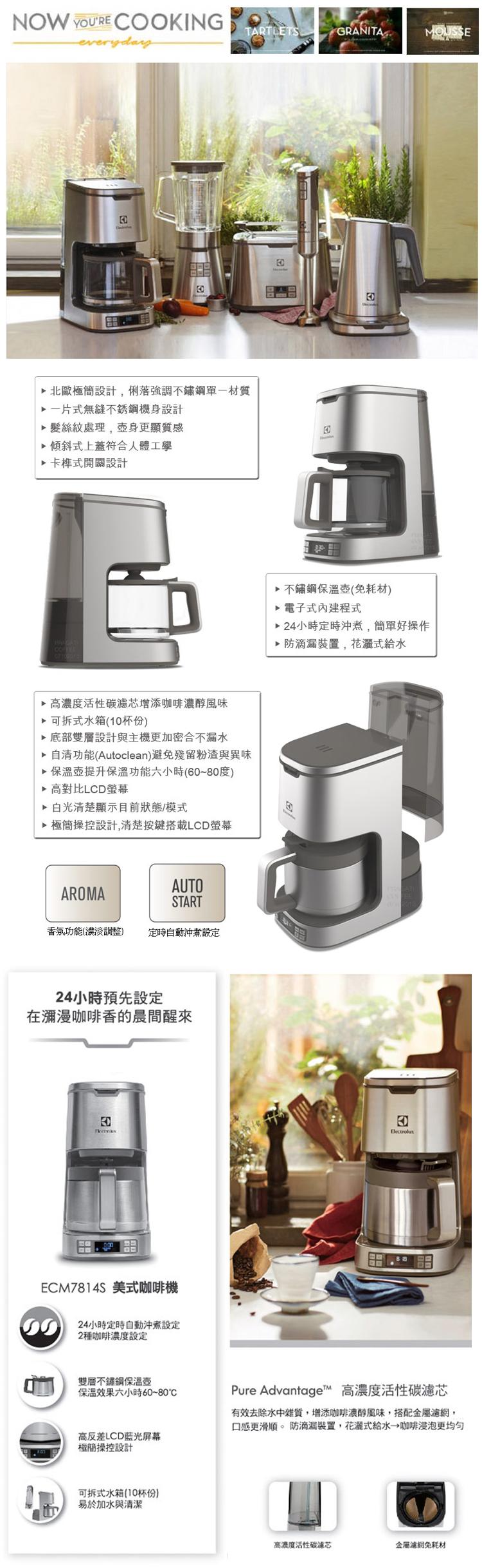 【強檔優惠】【買就送磨豆機+咖啡豆】Electrolux 伊萊克斯 ECM7814S 咖啡壺 大師系列 不鏽鋼