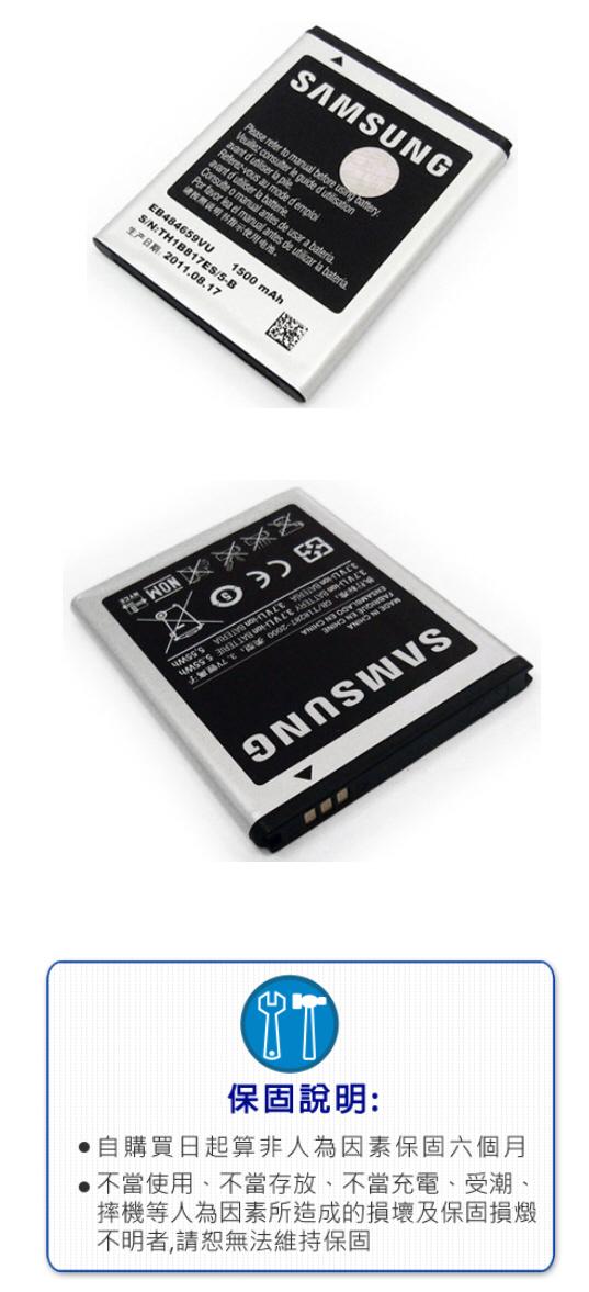 【本日限時刷卡優惠】SAMSUNG Galaxy W i8150 原廠電池 i-8150 S5820 S-5820 EB484659VU 1500mAh分享