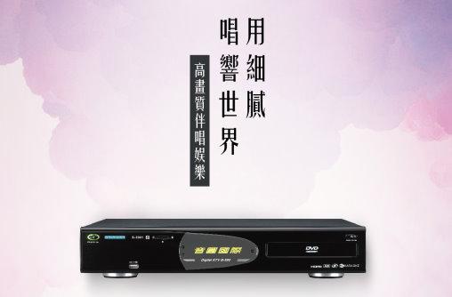 【音圓B-580 / B580卡拉OK伴唱機】Full HD高畫質 / 高音質 / DVD影音收藏 (取代B520)【可搭卡拉OK舊換新方案】另有 ...