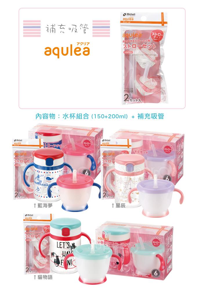 Richell利其爾水杯組合 替換吸管(2套入) – 樂天嬰幼兒用品推薦!   亞酷
