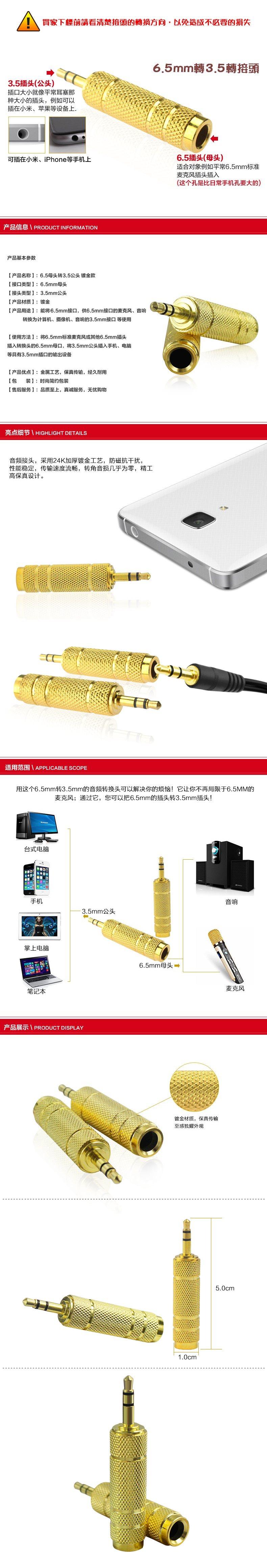 【精選推薦】6.5轉3.5轉換頭 6.5mm母轉3.5mm公 音源插頭 耳機話筒 音頻轉接頭器-本周活動折扣中