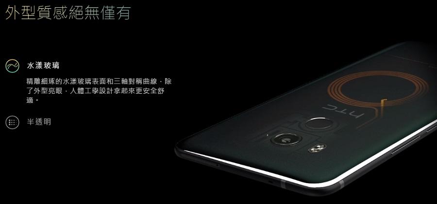 【強檔優惠】HTC U11+ / U11 PLUS 4G/64G 贈CS側翻皮套+9H玻璃螢幕貼 智慧型手機 免運費