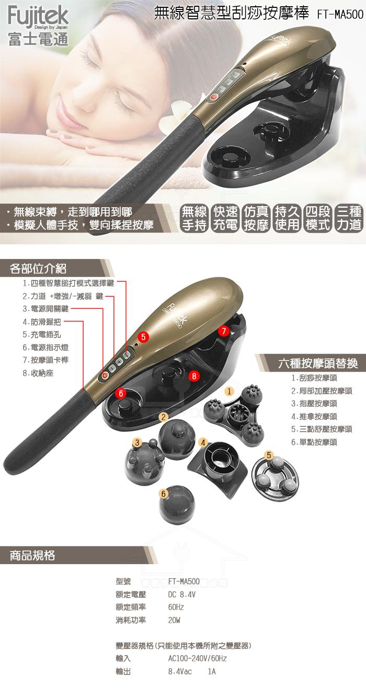 【推薦商品】富士電通Fujitek 無線智慧型刮痧按摩棒 FT-MA500