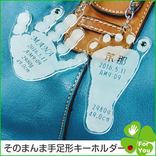 【楽天市場】【手形 足型 のキーホルダー】そのまんまあんよ おててプレミアム■赤ちゃん 出産...