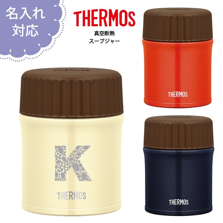 【楽天市場】【名入れ無料】サーモス THERMOS 真空断熱スープジャー JBU-380 ギフト/プレゼン...