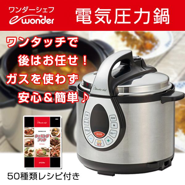 【楽天市場】【送料無料】ワンダーシェフ GEDA40 4L e-wonder [電気圧力鍋(4L)] wonder chef ...