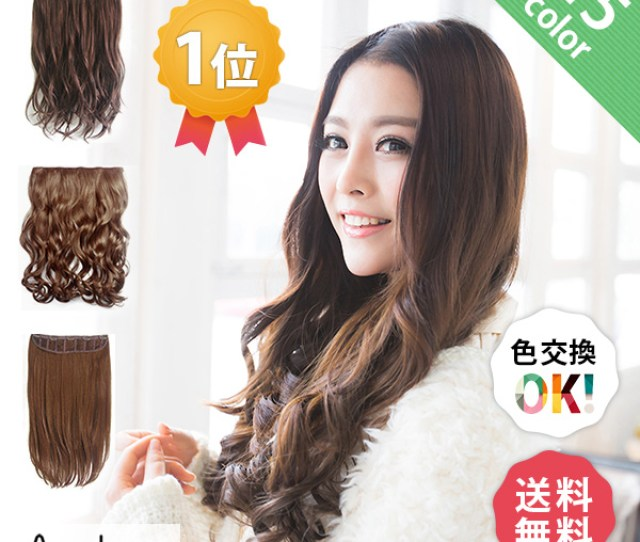 Fun Wigs Extensions Fall Winter New Volumes Twice Individual Extensions Mesh Touch Maiden Volume Ver Ex