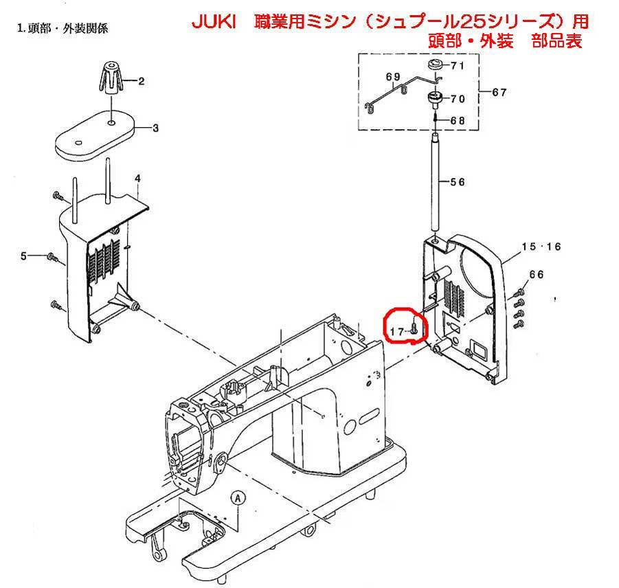 Ando Sewing Machine: Thread stand rod set screw (JUKI