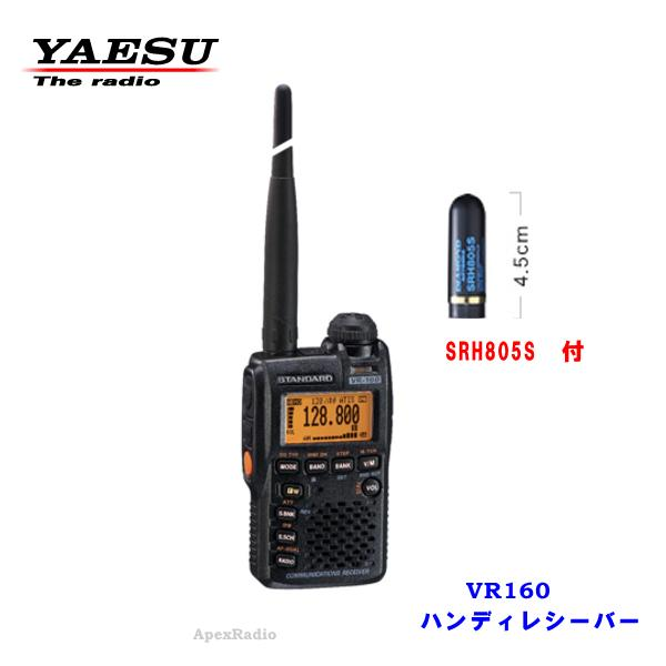 ApexRadio Inc: VR-160 + SRH805S broadband handy receiver