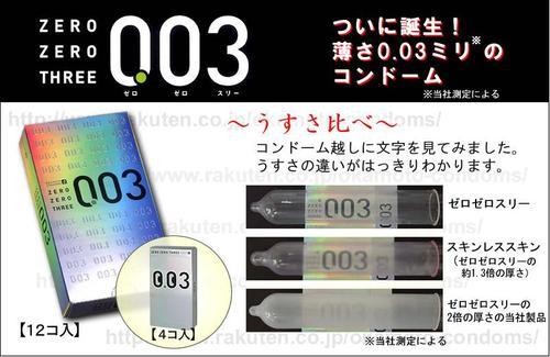 Himeji Distribution Center: 岡本003 00三12個裝(避孕套,避孕器具)(4970520232358) | 日本樂天市場