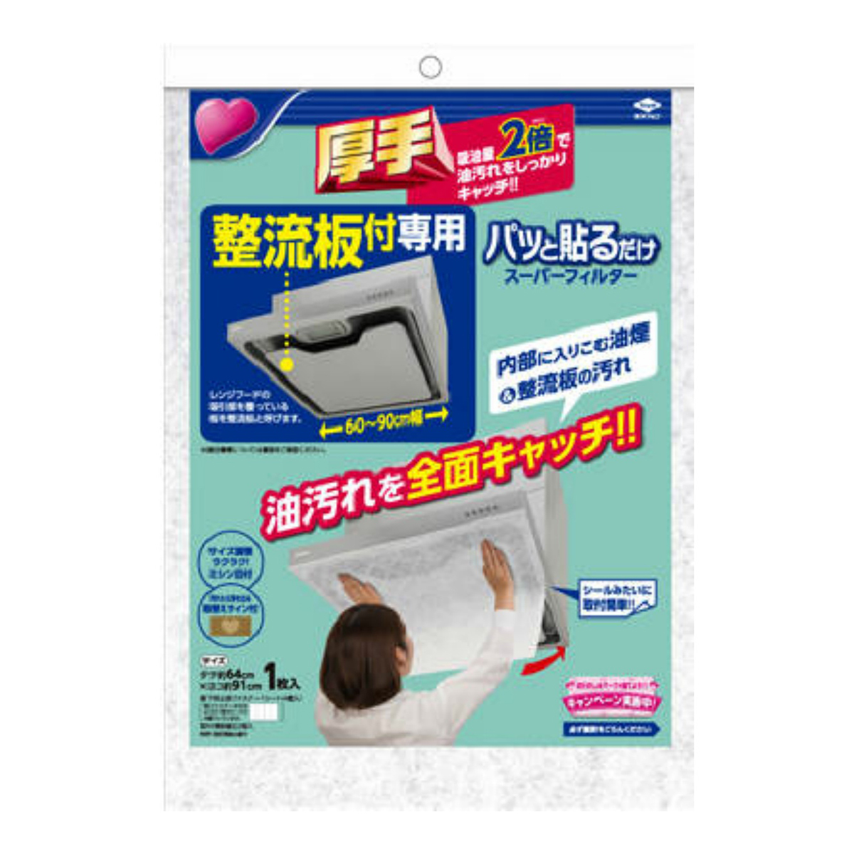 kitchen ventilator spoon himeji distribution center 只是把整流与专用和超级过滤器 4901987230748 厨房用品