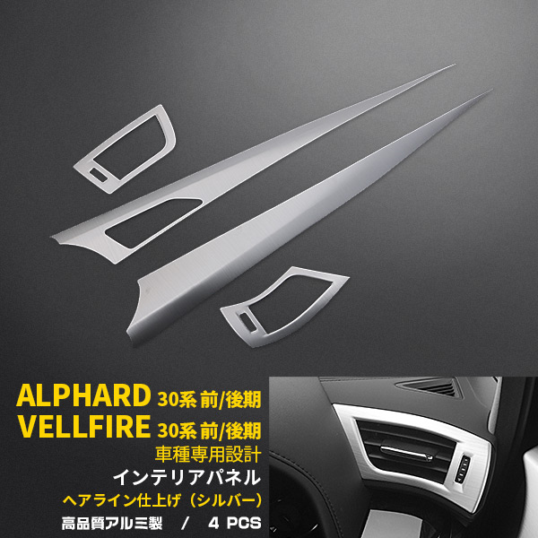 all new vellfire 2015 interior toyota camry 2019 malaysia sevenseas rakutenichibaten product made in alphard 30 system 2 2018 panel air conditioner duct cover outlet circumference garnish door