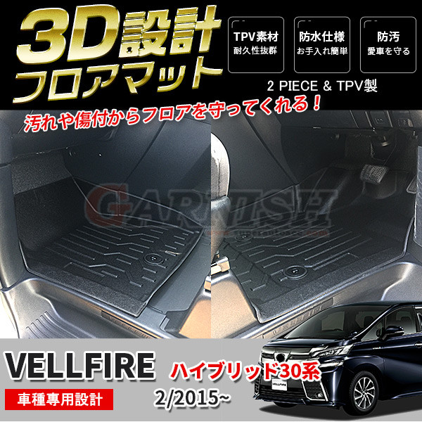 all new vellfire 2015 interior camry harga sevenseas rakutenichibaten design outdoor leisure goods custom parts dress up 30 system article 2pcs
