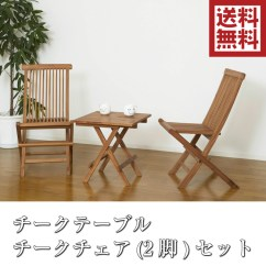 Teak Table And Chairs Garden Free Desk Chair Online Shopping Allcam Class Two Furniture Set Folding Type Wooden Tree