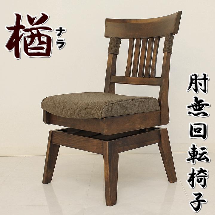 aucbesider P19Jul15 dining chair Japanese modern elbow