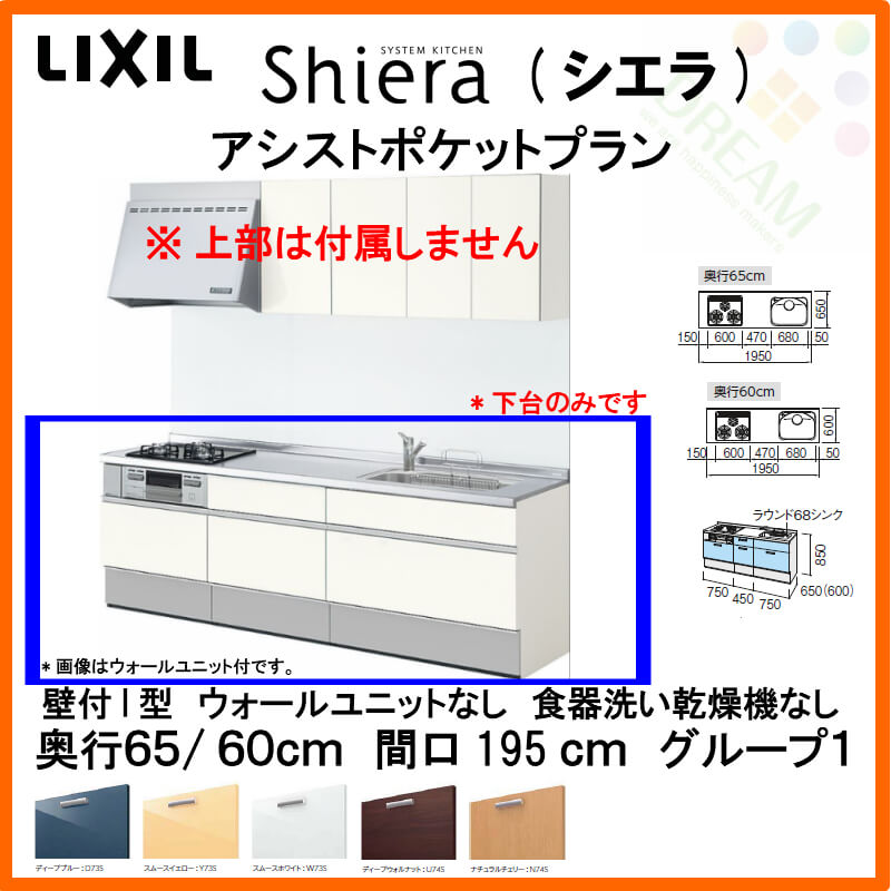 kitchen aid dishwashers cement sink auc dream diy 日本乐天市场 组合厨房太阳波sierra墙在的i型 组合厨房太阳波sierra墙在的i型辅助口袋计划沃尔单元做 没有洗碗机的正面宽度195cm 纵深65cm集团1