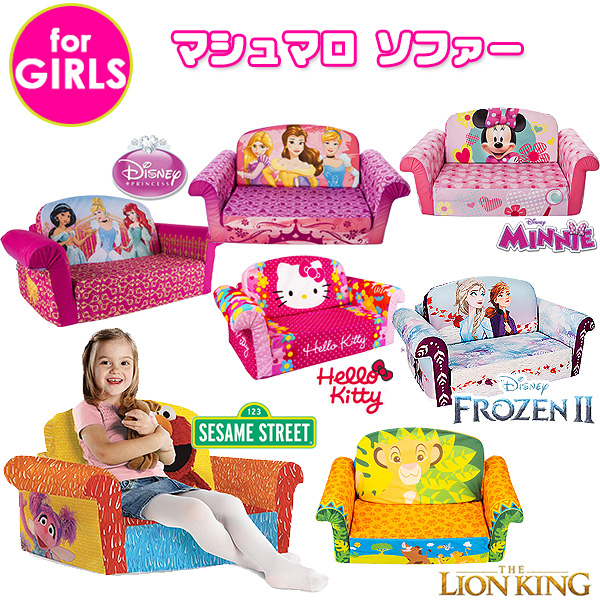 flip open sofa chair rug size auc roadster marshmallow disney ana and the snow queen princess elsa olaf kids for furniture room