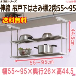 Kitchen Pull Out Shelves Island With Casters B Bar 厨房存储拉伸吊杆都台东区剪刀2 货架 宽度x 深26 X 45 厘米的高度 深