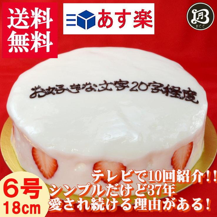 【楽天市場】バースデーケーキ 誕生日ケーキ 6号 名入れ 大阪 ヨーグルトケーキ/父の日 18cm ...