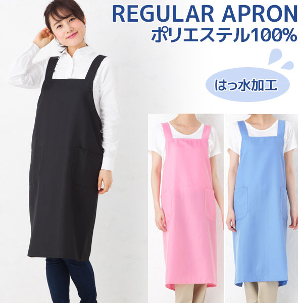 cute kitchen aprons modern cabinet beau p care medical polyester 2 pocket regular length the light weight and durable 100 twill apron treated water less wrinkles quick dry no iron in clean lac chin pockets of a basic design
