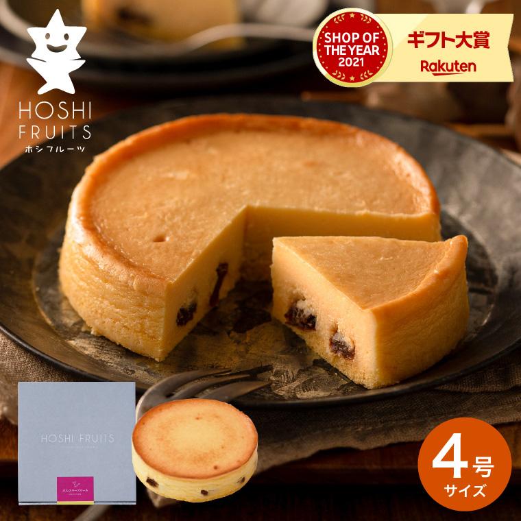 【楽天市場】(ホシフルーツ)大人のチーズケーキ / お菓子 スイーツ 内祝い 出産内祝い 結...