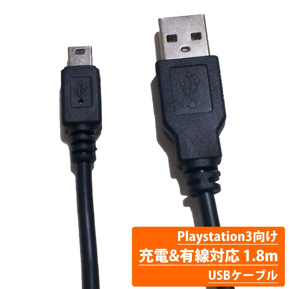 【楽天市場】【送料無料】 Playstation3 充電/有線 接続対応 USBケーブル 1.8m 正規品/30日間保証 PS3 PlayStation3 ...