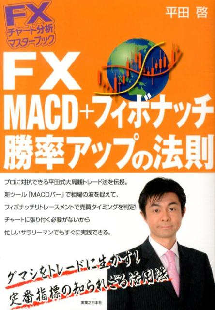 楽天ブックス: FX MACD+フィボナッチ勝率アップの法則 - 平田啓 - 9784408110547 : 本