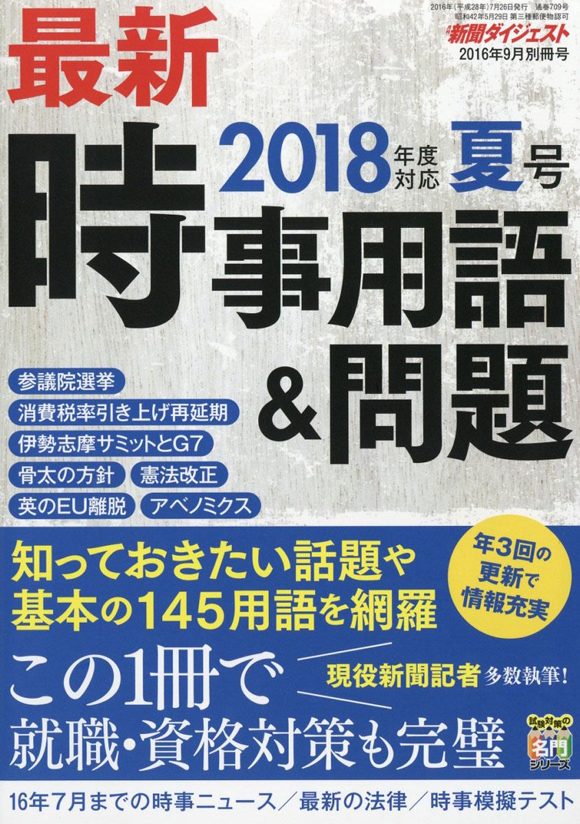 楽天ブックス: 新聞ダイジェスト増刊 最新時事用語&問題 2016年 ...