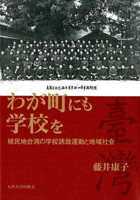 楽天ブックス: わが町にも學校を - 植民地臺灣の學校誘致運動と ...