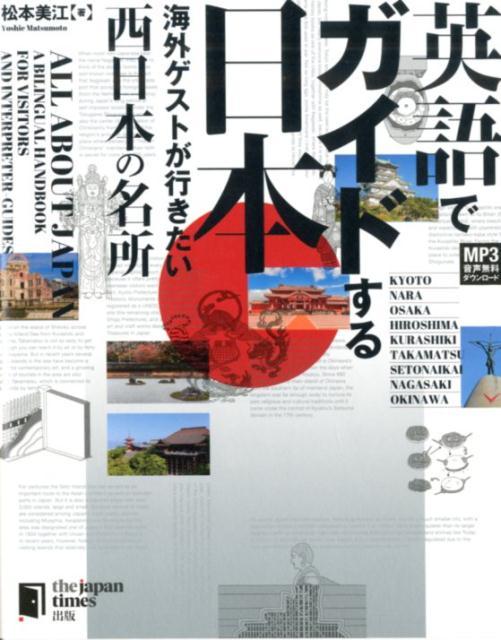 楽天ブックス: 英語でガイドする日本 海外ゲストが行きたい西日本の名所 - 松本美江 - 9784789017428 : 本