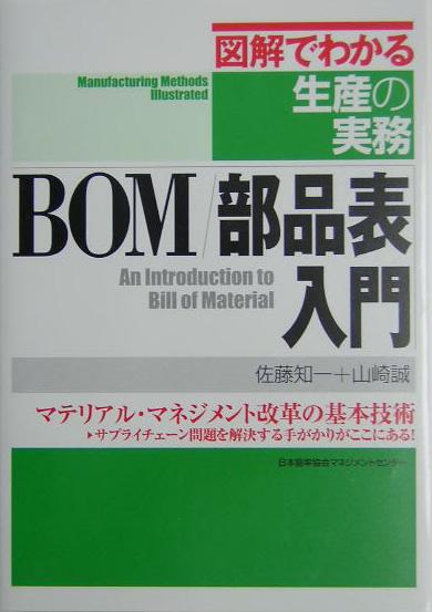 楽天ブックス: BOM/部品表入門 - マテリアル・マネジメント改革 ...