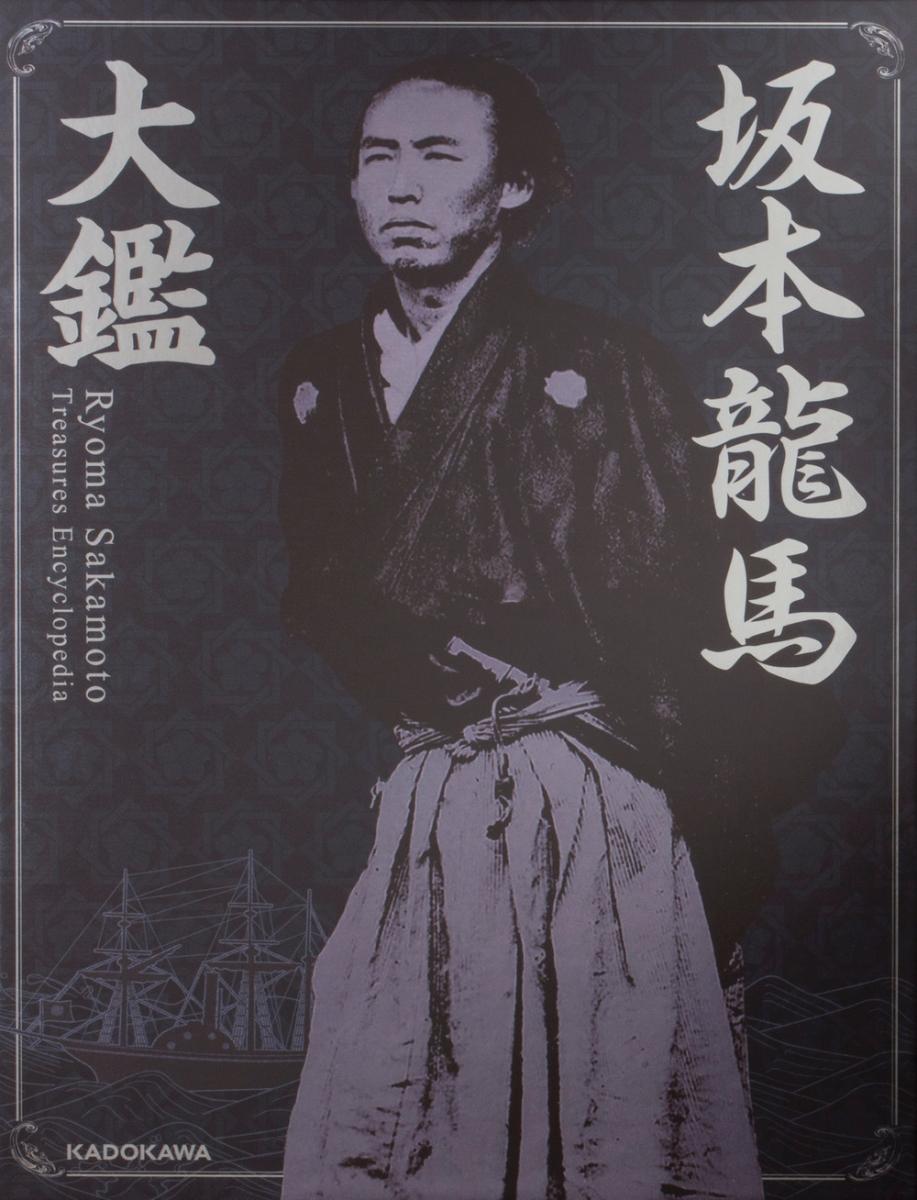 坂本 龍馬 畫像 - 最高の畫像コレクション