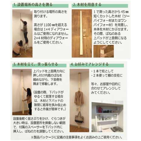 brico: WAKAI二乘四建造法材2*4材專用的壁面支柱shisutemudiauoruhowaito(白)上下墊襯安排DWS90 4903768555392 | 日本樂天市場