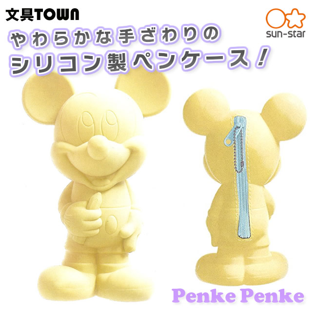 【楽天市場】【数量限定】サンスター文具/ミッキーマウス Penke-Penke<ペンケペンケ> 筆箱...