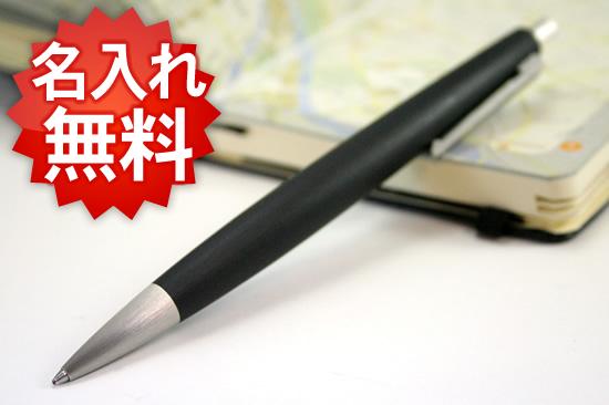 【楽天市場】【名入れ 無料】ラミー LAMY 2000 ボールペン / 名入れ ボールペン 高級 プレゼ...