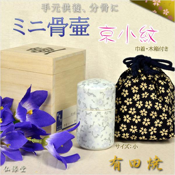 Butuendo   日本樂天市場: 小骨灰罐錢褡/木盒屬于P的手頭上供.分骨頭