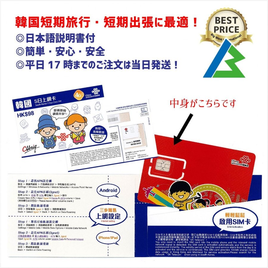 【楽天市場】あす楽対応/韓國 3GB ChinaUnicom 韓國 LTE対応短期渡航 ...