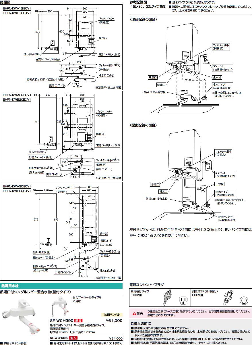 【EHPN-KWB12ECV1-S】 洗面用設備 INAX·LIXIL 電気溫水器 水栓,排水パイプセット ゆプラス 壁掛 :おしゃれ ...