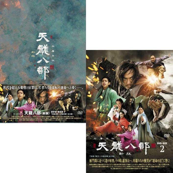 【楽天市場】天龍八部〈新版〉 DVD-BOX1+2のセット:セナ楽天市場店
