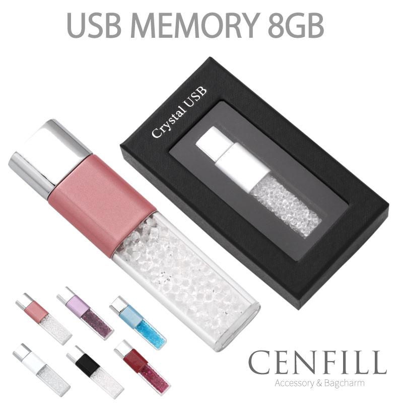 【楽天市場】ゆうパケット送料無料 USBメモリー 8GB USBメモリ 雑貨 ラインストーン ギフト ...