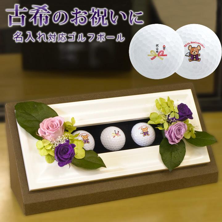 【楽天市場】古希祝い 紫のちゃんちゃんこ くま/クマちゃん ゴルフボール 刻印 プリザーブド...