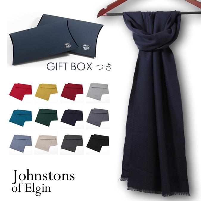 【楽天市場】ジョンストンズ JOHNSTONS スカーフ メリノウール100% 180×35cm プレーン 無地 ...