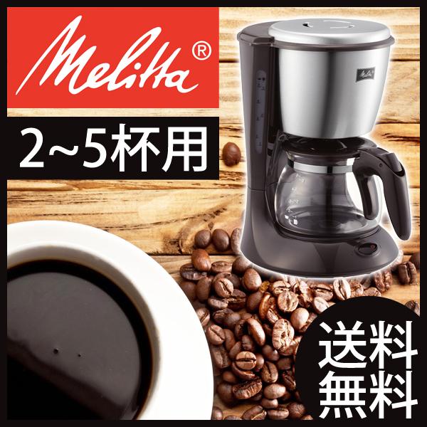 【楽天市場】コーヒーメーカー メリタ SKG56T | おしゃれ 一人用 ES エズ 保温 フィルター式 ...