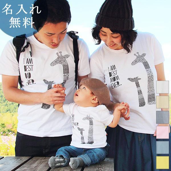 【楽天市場】親子コーデ ペアtシャツ 半袖Tシャツ 親子ペア3枚家族セット きりんの親子 リン...