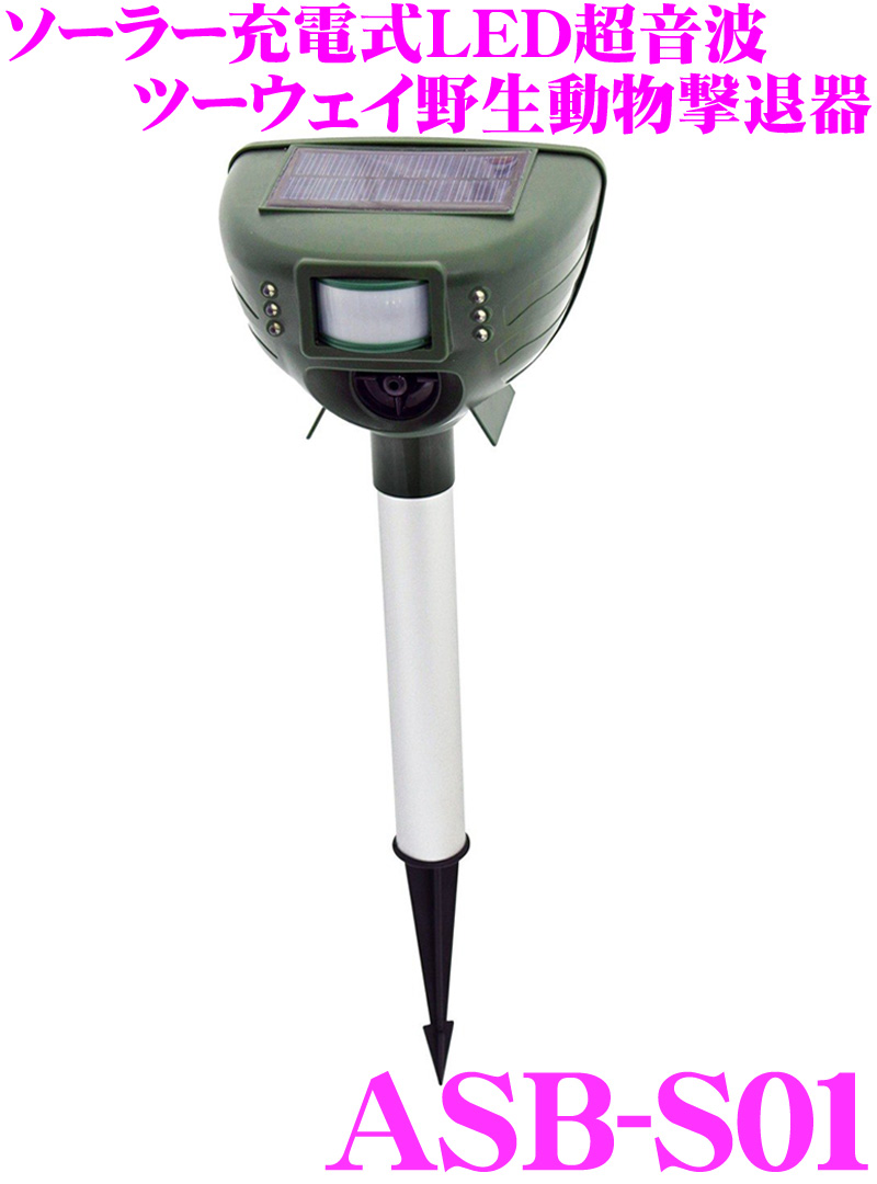 Creer Online Shop: 能用野生動物打退器ASB-S01太陽能式LED威脅2WAY超聲波和方式調節打退察覺感應器從屬于的70mA ...
