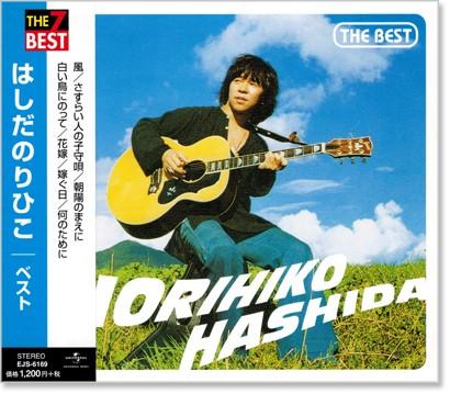 【楽天市場】はしだのりひこ ベスト (CD):c.s.c 楽天市場店