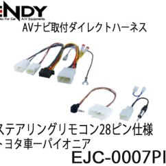 Pioneer Wiring Remote 65 Mustang Headlight Switch Diagram Cyprus Online Shop When I Attach A Av Navigator To Endy Toko Special Electric Wire Ejc 0007pi Installation Direct Harness Steering Control 28 Pin